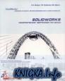 SolidWorks.Оформление чертежей по ЕСКД