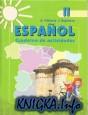 Испанский язык. Рабочая тетрадь. 2 класс