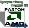 Руководство по Разгону процессоров AMD
