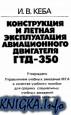 Конструкция и летная эксплуатация авиационного двигателя ГТД-350