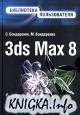 3ds Max 8. Библиотека пользователя