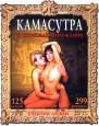 Камасутра. Учебник любви.