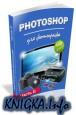 Photoshop для фотографа. Часть II + файлы