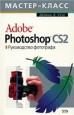 Adobe Photoshop CS2. Руководство фотографа