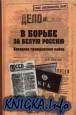В борьбе за Белую Россию. Холодная гражданская война