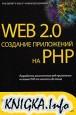 Web 2.0. Создание приложений на PHP