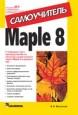 Иллюстрированный самоучитель по Maple