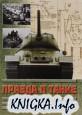 Правда о танке Т-34: факты, документы, воспоминания и разные точки зрения об одном из чудес XX века