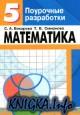 Математика. Поурочные разработки для 5 класса