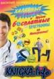Халявные антивирусы и другие бесплатные программы из Интернета