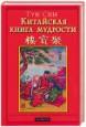 Китайская книга мудрости