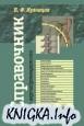 Справочник по вертеброневрологии: Клиника, диагностика