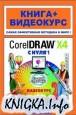 CorellDRAW Х4 с нуля