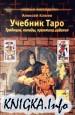 Учебник Таро: Традиции, колоды, практика гадания