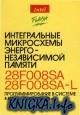 Интегральные микросхемы энергонезависимой памяти 28F008SA, 28F008SA-L