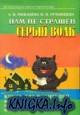 Нам не страшен серый волк. Книга для родителей, которые хотят помочь своим детям избавится от страхов