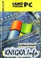 Карманный справочник по Windows ХР