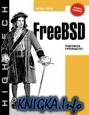 FreeBSD. Подробное руководство-2 издание