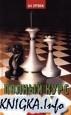 Полный курс шахмат 64 урока для новичков и не очень опытных игроков
