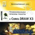 Профессиональные приемы работы в CorelDRAW X3.Интерактивный курс.