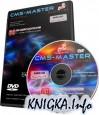 CMS - Master