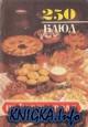 250 блюд из картофеля