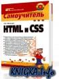 HTML и CSS. Самоучитель.