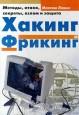Интеллектуальное руководство по хакингу и фрикингу издание 3 переработанное