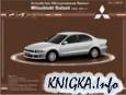 Мультимедийное руководство по устройству, обслуживанию и ремонту автомобилей Mitsubishi Galant выпуска 1990-2001 годов.