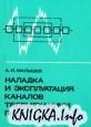 Наладка и эксплуатация каналов телемеханики по ВЛ