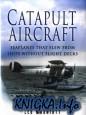 Катапультируемые самолеты