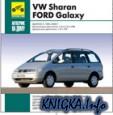 VW Sharan и Ford Galaxy выпуска 1995-2000 годов. Мультимедийное руководство по ремонту и эксплуатации автомобилей.