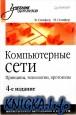 Компьютерные сети. Принципы, технологии, протоколы. 4-е издание (рус)