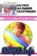 Растите малышей здоровыми (физическое воспитание детей от 3 до 6 лет)