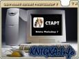 Обучение Adobe Photoshop 7. Мультимедийный курс