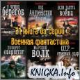 21 книга из серии Военная фантастика