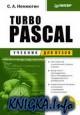 Turbo Pascal. Практикум. Программирование на языке высокого уровня