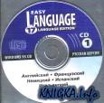 Easy language 17 (мультимедийное изучение языков)