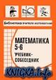 Математика. Учебник-собеседник для 5—6 классов средней школы
