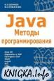 Java. ������ ����������������