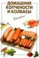 Домашние копчености и колбасы