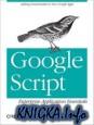 Google Scripts