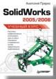 SolidWorks 2005/2006. Учебный курс