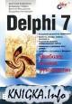 Delphi 7. Наиболее полное руководство