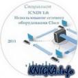 ICND1 1.0: Использование сетевого оборудования Cisco