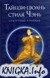 Тайцзи-цюань, стиль Чэнь. Секретные техники