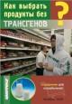 Как выбрать продукты без трансгенов. Справочник для потребителя.