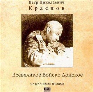 Всевеликое Войско Донское (мемуары)