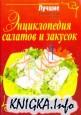 Энциклопедия салатов и закусок