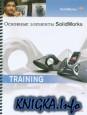 Основные элементы SolidWorks (SolidWorks 2010)